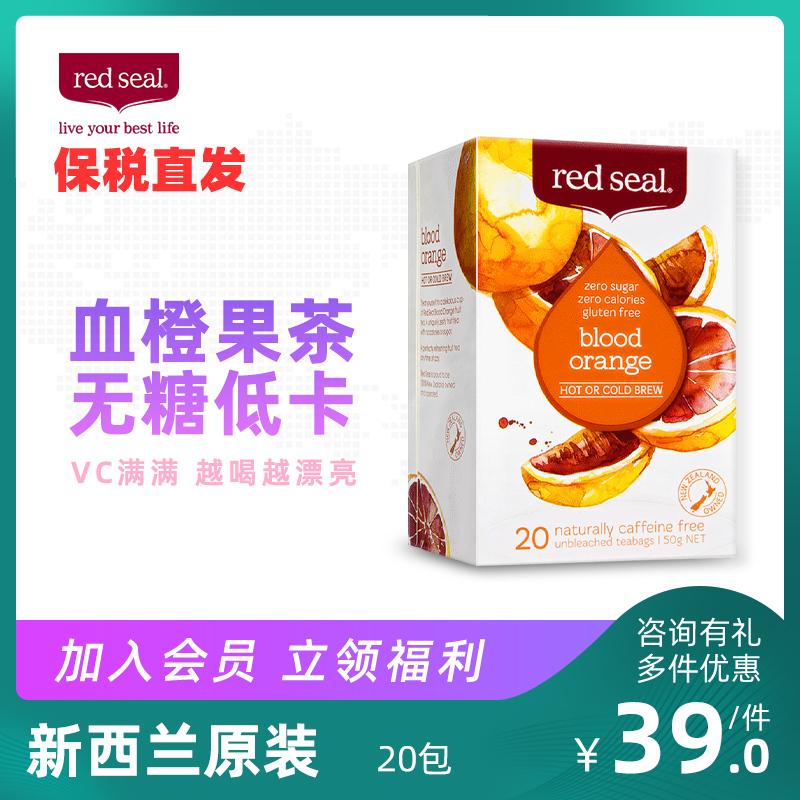 redseal新西兰酸甜血橙水果茶包