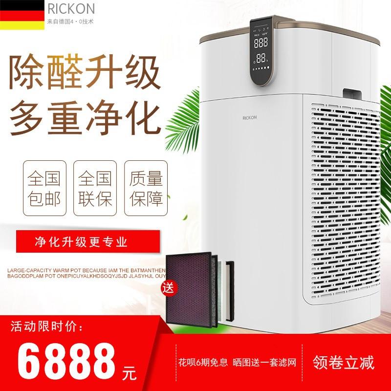 [瑞肯官方店铺空气净化,氧吧]瑞肯空气净化器家用除甲醛雾霾pm2.月销量1件仅售7688元