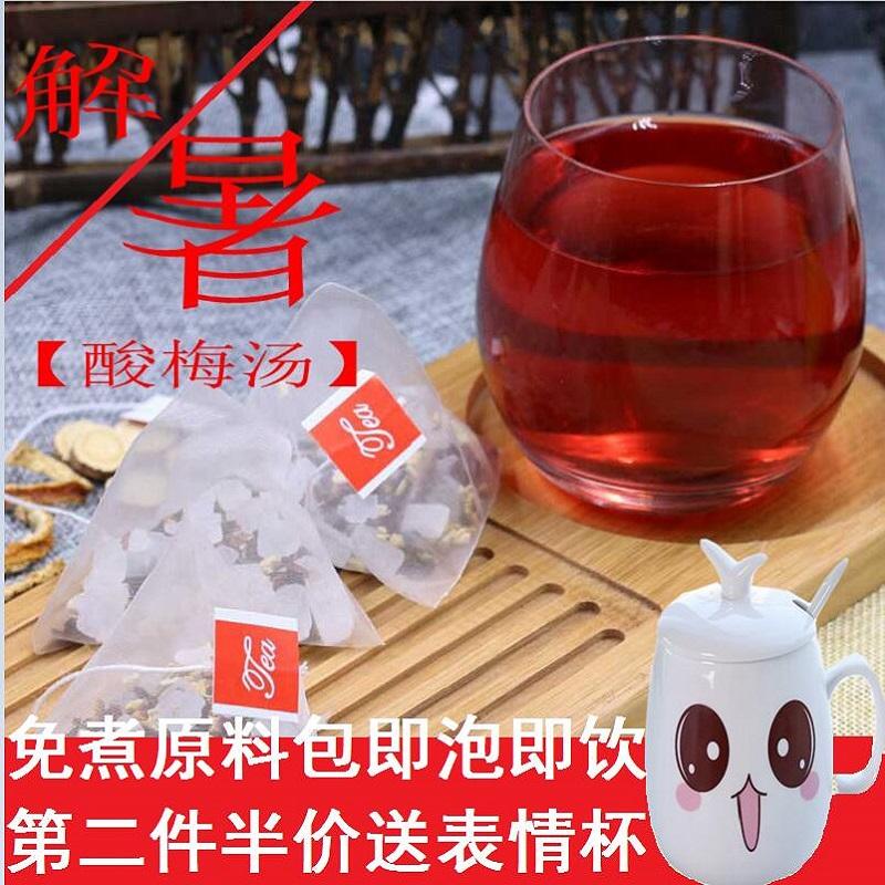 老北京古法酸梅汤粉天然原料配比包粉小袋装速溶夏季解暑饮料包邮