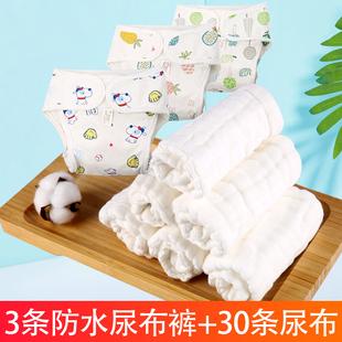 尿布纯棉尿片新生婴儿布尿裤纱布尿垫组合装纸尿裤超薄透气价格