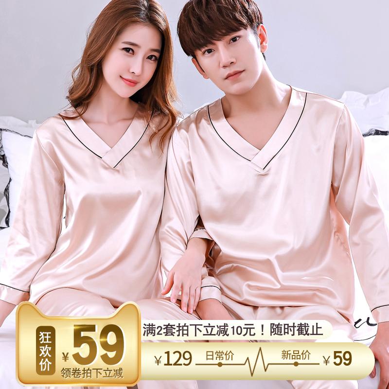 情侣睡衣女夏秋冬季长袖丝绸男士韩版两件套装薄款冰丝大码家居服图片