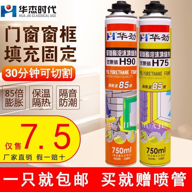 聚氨酯园艺环保发泡胶送喷管造景填充固化快膨胀剂85倍膨胀足量泡