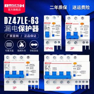 50A DZ47LE 63空气开关空调漏电保护开关家用空开漏保断路器32