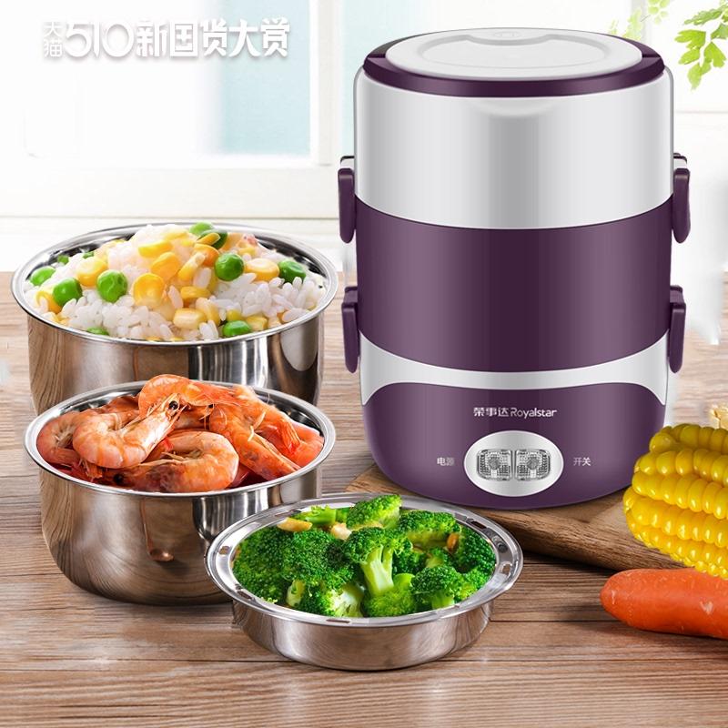 荣事达电热饭盒可插电加热自热自动保温蒸煮带蒸饭热饭神器上班族