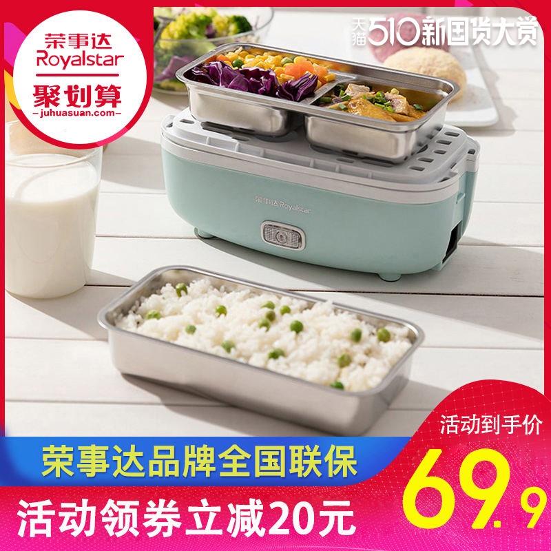 荣事达电热饭盒保温可插电加热自热带饭热饭蒸饭神器办公室上班族