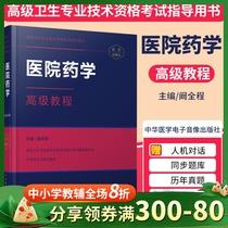 临床用要指南书籍常见误用情况要品使用用法及注意事项中成要认识西要对症用要及误用辨别手册正版