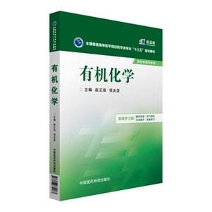 有機化學--藥學十三五規劃教材 正版 醫藥衛生 趙正保,項光亞  中國醫藥 9787506779067