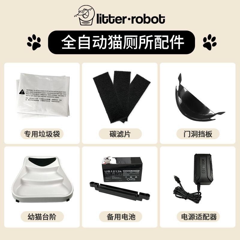 Litter Robot自動猫トイレ【ゴミ袋】ドアの穴の仕切りの階段電池専用アクセサリー