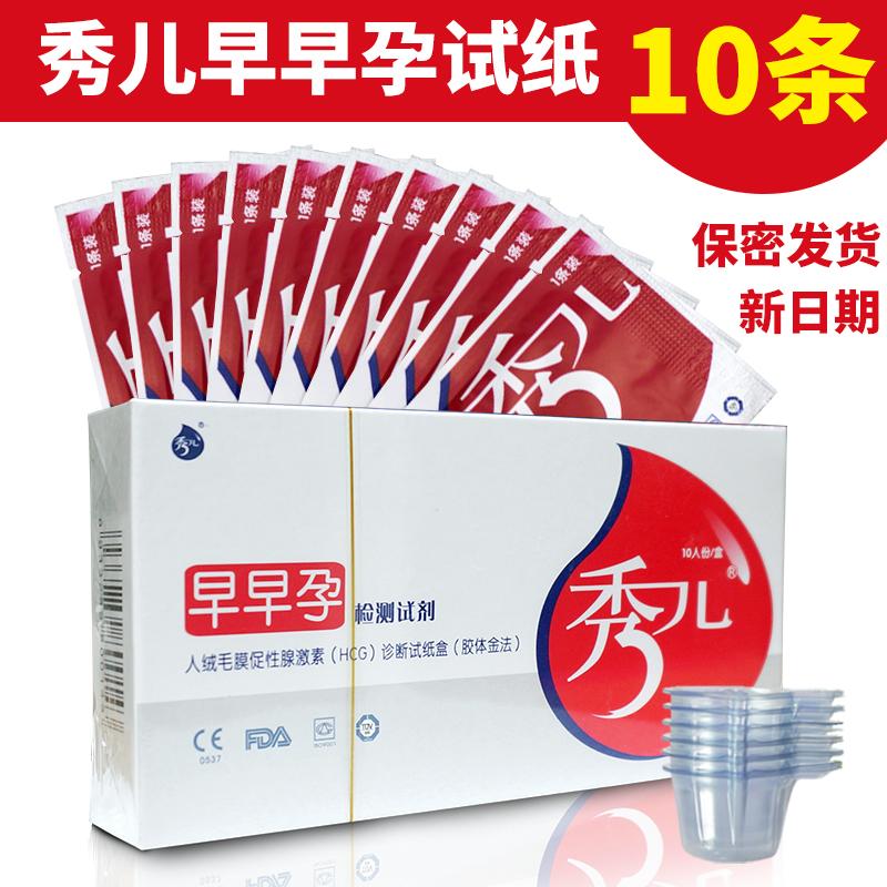 秀儿 早早孕试纸10条送10尿杯 备孕检孕试孕纸验孕棒测怀孕促销