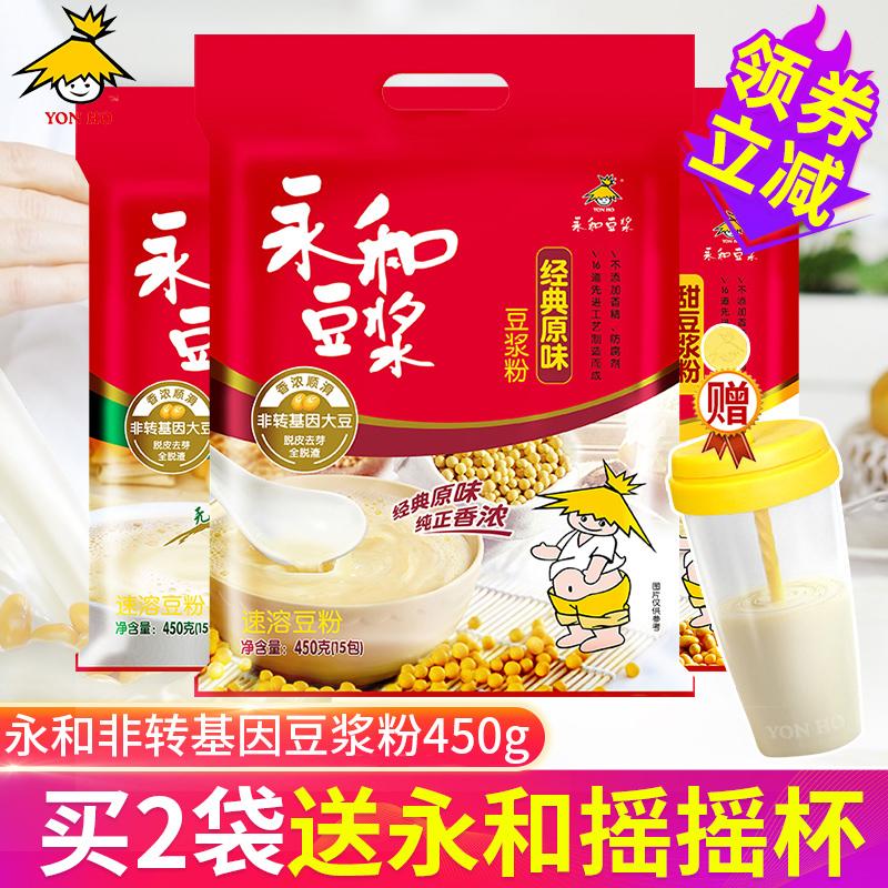 永和豆浆经典原味甜味450g豆浆粉营养早餐非转基因小袋装速溶冲饮