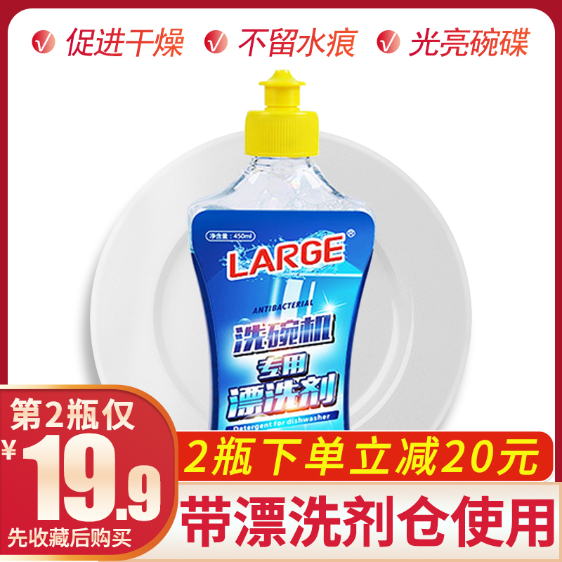 Special detergent for dishwasher Siemens Midea household dishwasher accelerated drying bright dish washing agent