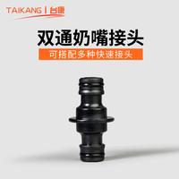 Taikang два соединения соска шланга фитинги автомойка пистолет подключение шланга соединение быстрый ремонт разъем расширения