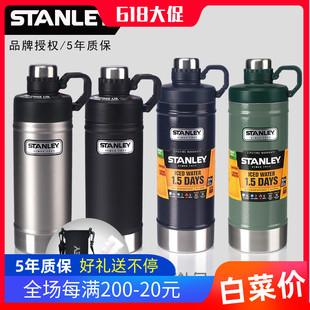 史丹利Stanley户外运动不锈钢保温杯男女士旅行保温水壶 车载水杯
