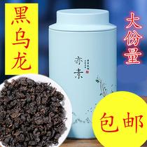 1罐250g大份量木炭技法茶多酚茶叶高浓度油切黑乌龙茶浓香型