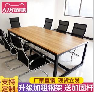 简约现代会议桌长桌简易培训桌接待洽谈条桌子工作台长方形办公桌