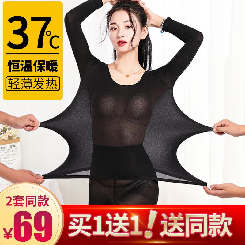 37度恒温超薄保暖内衣女套装3秒自发热极热秋衣秋裤女即热棉毛衫