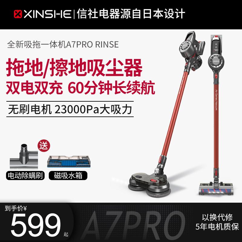 信社電器无线吸尘器家用大吸力小型手持电动拖把吸尘洗拖地一体机