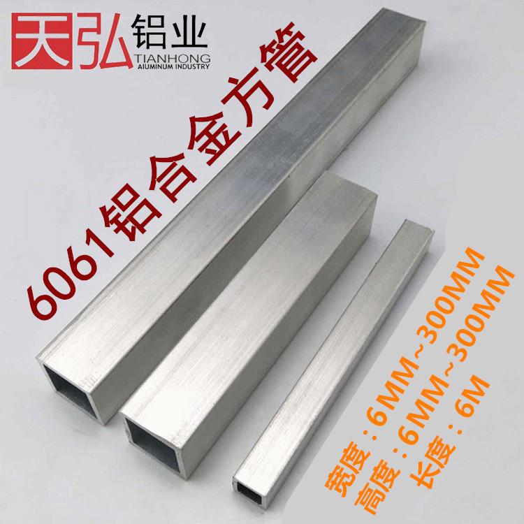 铝合金方管铝方通矩形扁管空心管铝方通铝圆管加工零切四方管