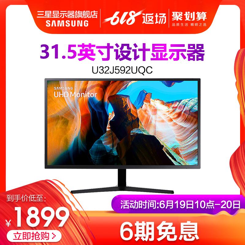 三星显示器旗舰店31.5英寸4k高清修图液晶台式电脑屏U32J592UQC,降价幅度32.2%