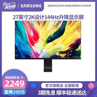 三星 27英寸三星 2K显示器144HZ设计电竞游戏组装电脑主机便携式液晶显示屏幕空气感支架台式 S27R752QEC