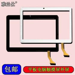 雅兰仕ZY-1001触摸屏ZY-1002A平板电脑外屏手写电容屏幕显示屏