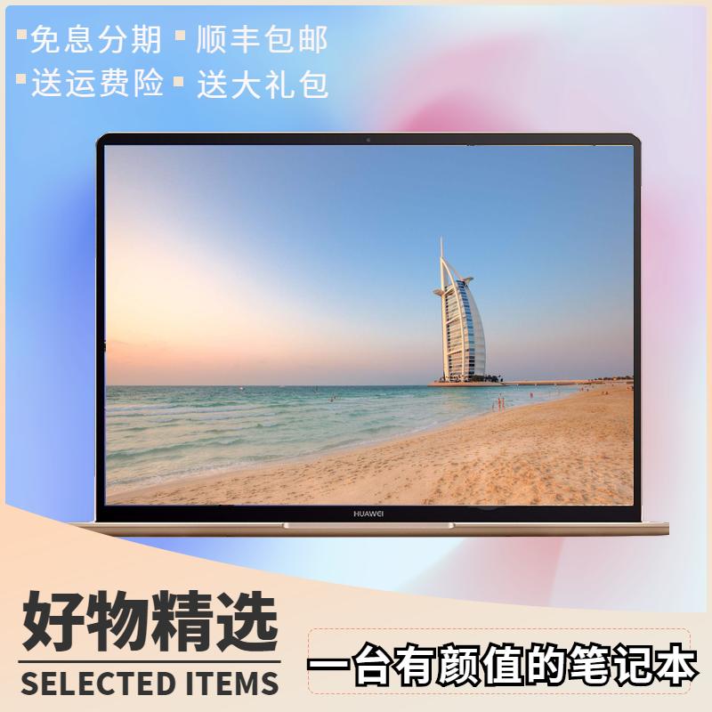 Huawei/华为 Matebook X WT-W09轻薄PRO E荣耀笔记本电脑13寸14