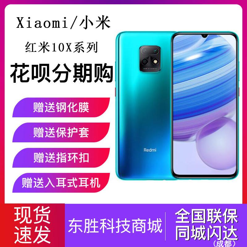 万拍照游戏智能学生红米4800新手机5g双卡10XRedmi小米Xiaomi