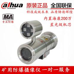KBA127煤安矿用防爆摄像机头海康红外网络井下光纤级联式摄像仪