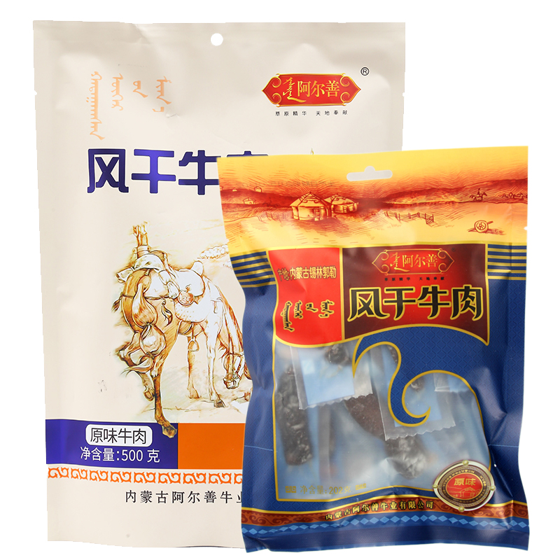 ALSHAN dried beef 500g Inner Mongolia specialty snacks original spicy small package Ximeng bulk 202g