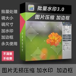 图片压缩加水印边框全屏网格无损大小修改图相照片尺寸批量软件