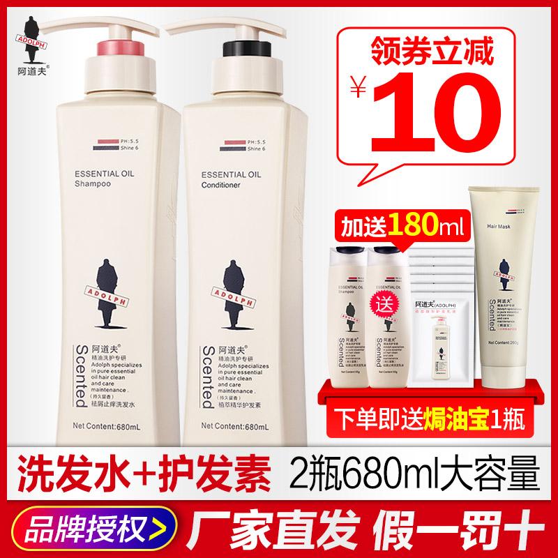 11月08日最新优惠阿道夫2瓶洗护套装680ml多护发素