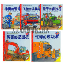 Genuine German Classic Encyclopedia of Transportation 5 Kindergarten Edition Interesting Science Stereoscopic Reading Book My Science Enlightenment Powerful Excavator + Busy Garbage Truck + Police Truck + Tractor + Fire Truck BJY