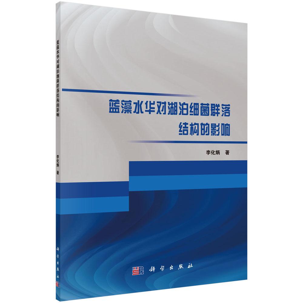 蓝藻水华对湖泊细菌群落结构的影响    李华炳    科学出版社    普通生物学   书籍
