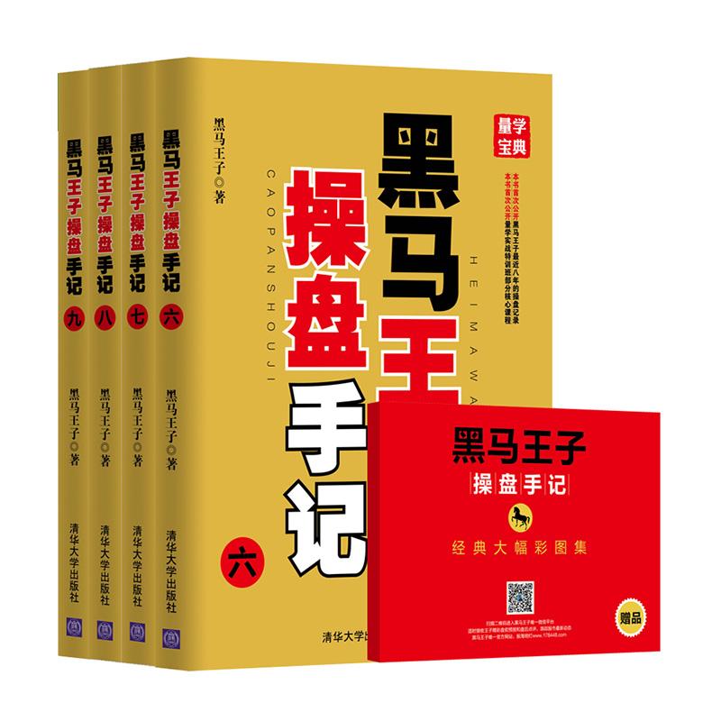 正版 操盘手记(全4册) 黑马王子 股票 书籍 9787302483519