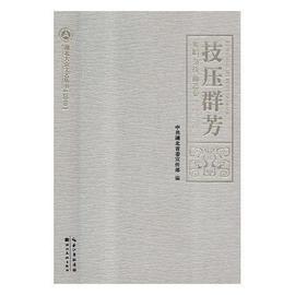 技压群芳:舞蹈、杂技、曲艺卷 书湖北 艺术 书籍图片