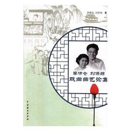 正版 李啸仓 刘保绵戏曲曲艺论集 李啸仓 杂技艺术 书籍图片