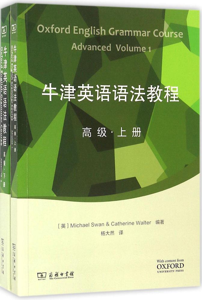 牛津英语语法教程(高级)高级 外语-实用英语牛津英语语法教程高级