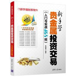 正版 新手学贵金属投资交易(入门与实战468招) 陈国嘉 期货 书籍图片