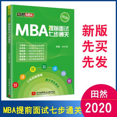 【现货速发】田然2020MBA提前面试七步通关  十年经验磨一剑,剑指offer2020新版MBA面试之道教材 MBA提前面试复试高分书籍题库