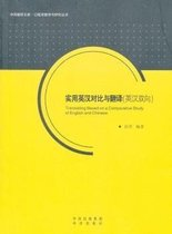 Practical English-Chinese contrast and translation (English-Chinese two-way) Chinese translation Library translation teaching and Research series translation theory textbook guidance translation teaching English and Chinese English Translation skills special training