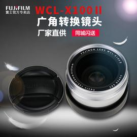 富士WCL-X100Ⅱ广角转换镜头 0.8x 适用富士x100v x100f 银黑双色