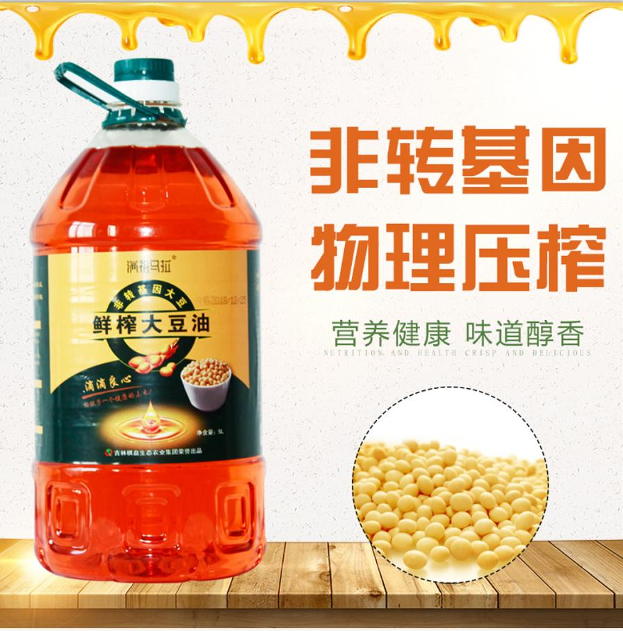 Northeast manzuwula plastic barrel fresh soybean oil 5L is only available for self distribution in Jilin City, Jilin Province