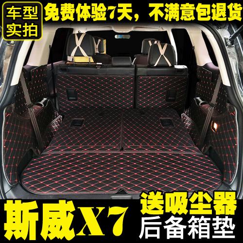 华晨鑫源SWM斯威汽车斯威X7全包围后备箱垫立体尾厢垫7座5座改装