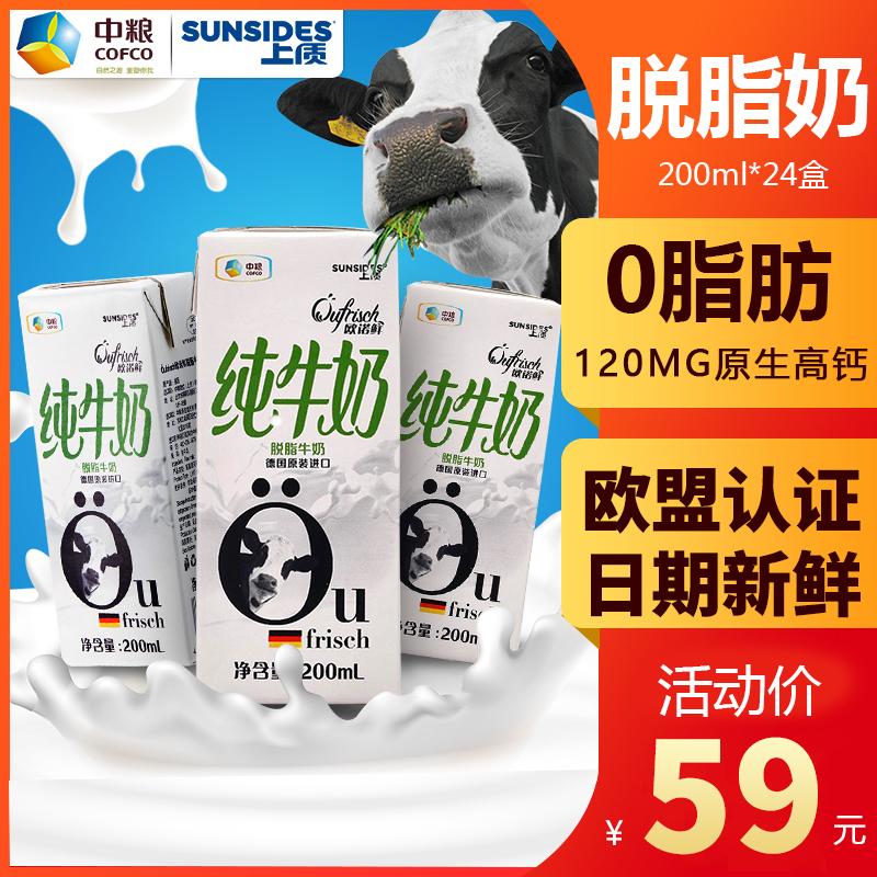 中粮上质脱脂纯牛奶24盒欧诺鲜特价清仓整箱糖无低脂临德国进口期