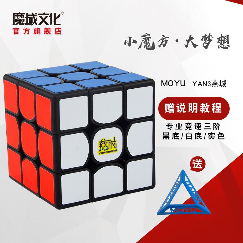 魔域文化燕城yan3三阶魔方三阶顺滑速拧专业比赛儿童学生智力玩具假一赔三