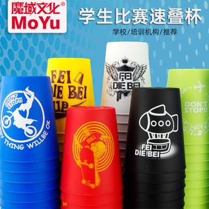 魔域速叠杯飞叠杯飞碟杯子儿童比赛专用套装竞技学生魔方叠叠玩具