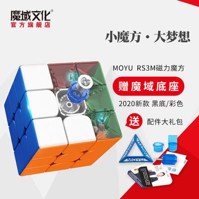 魔域文化RS3M2020磁力魔方三阶顺滑初学者全套装专业比赛益智玩具