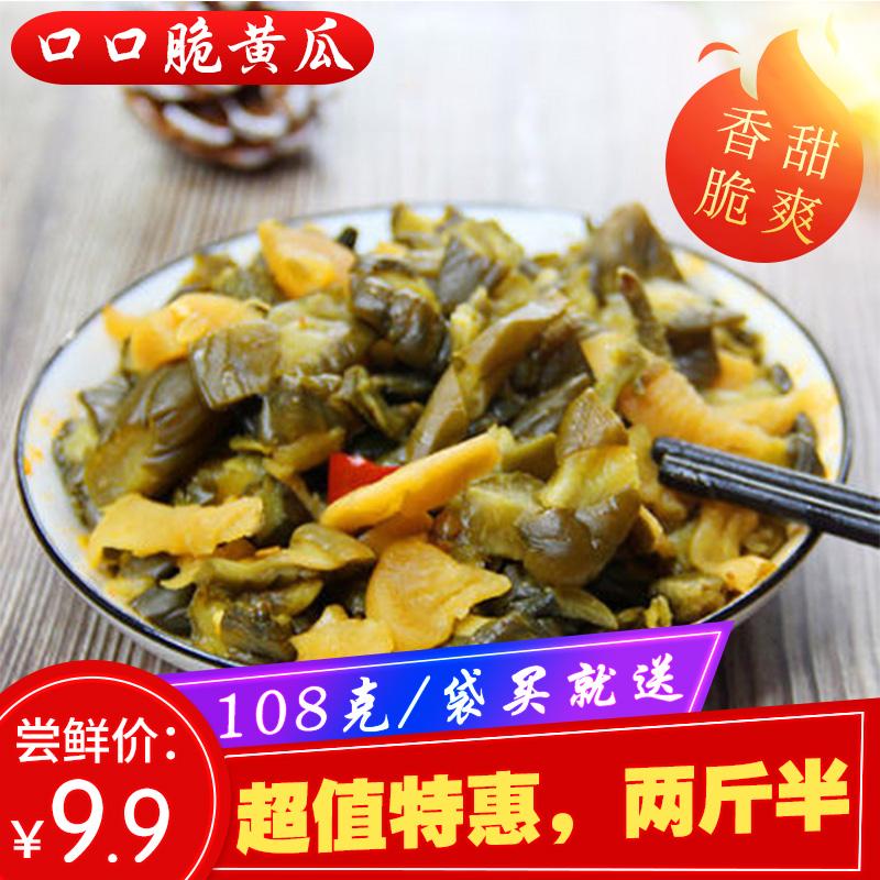 东北干黄瓜干咸菜零食自制农家特产小菜泡菜脆腌黄瓜酱菜酸甜榨菜