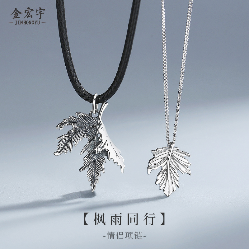 Creative maple leaf couple necklace a pair of pure silver fresh minority design Thai silver clavicle chain Wensen series jewelry