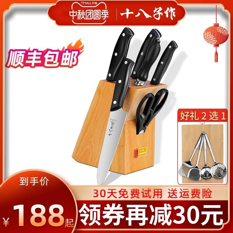 Наборы ножей для кухни Артикул 547629872160